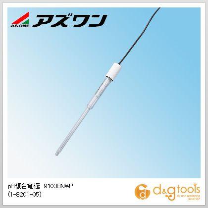 アズワン pH複合電極 9103BNWP (1-8201-05)