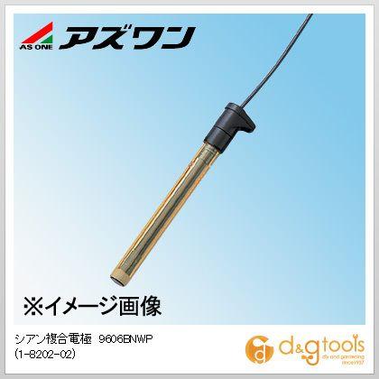 アズワン シアン複合電極 9606BNWP (1-8202-02)