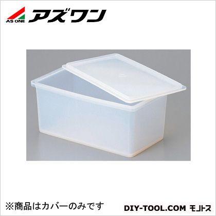 アズワン 角型タンクPFA製 カバー(5.5l用) (4-3040-06) 1個