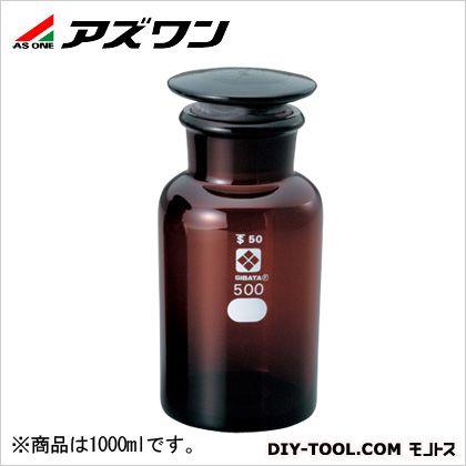 アズワン 共通摺合わせ広口試薬瓶 茶褐色 1000ml 4-5032-06 1 本