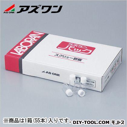 アズワン ラボランスクリュー管瓶 60ml 1-6347-01 1箱(55本入)