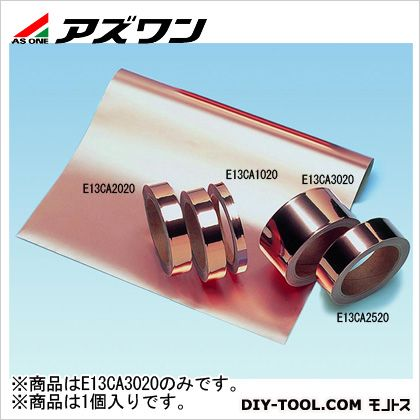 アズワン 金属箔テープ 30mm×20m 1-9682-04