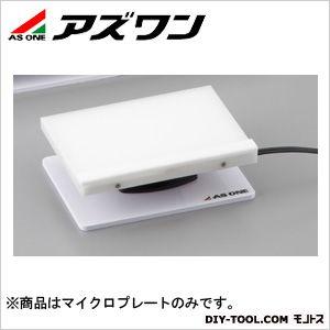 アズワン LEDライトボードマイクロプレート 169×115×52mm (1-2981-01)