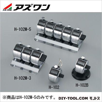 アズワン 数取器(5連式) 150×67×70mm (6-5663-04) 1個