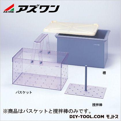 アズワン 角型洗浄槽 バスケット 260×420×200mm 4-040-04 1 個