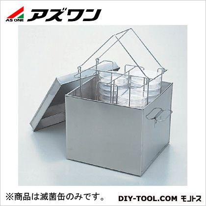 アズワン 滅菌缶 240×240×200mm 4-197-01 1 個