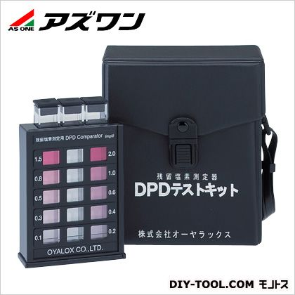 アズワン 残留塩素測定器 DPDテストキット (6-8516-22) 1式