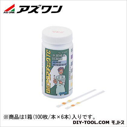 アズワン 残留塩素試験紙 アクアチェックTC  1-7359-04 1箱(100枚/本×6本)