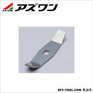 アズワン ステンレス製カッター(交換用)  5-4028-02 1 個