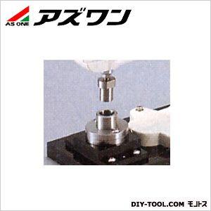 アズワン ハンドプレス 20mmアダプター 1-312-05 1個