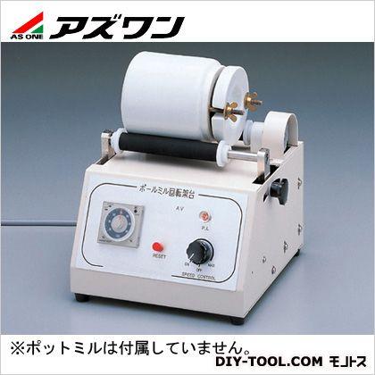 アズワン 小型ボールミル回転架台 210×230×190mm 5-5013-01 1 個