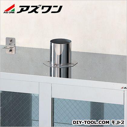アズワン 薬品庫用排気ダクト(φ100mm)  1-7612-01 1個