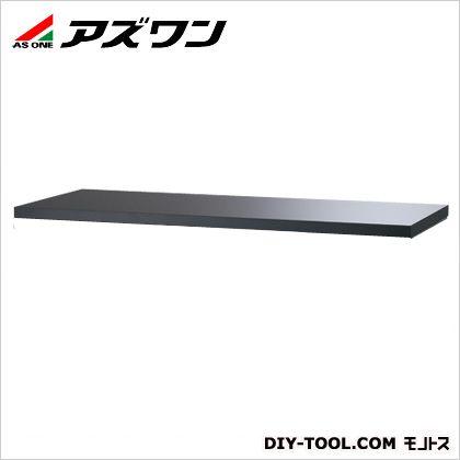 アズワン セフティキャビネット用天板 1800×750×50mm (1-1608-03)