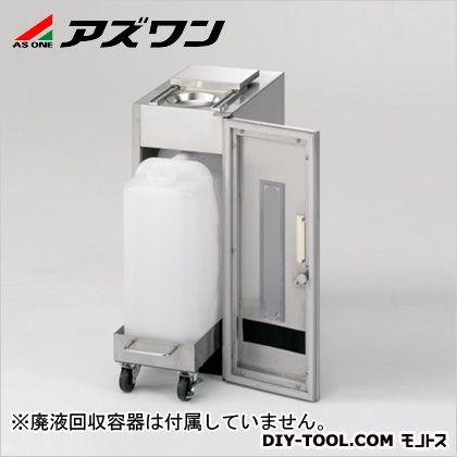 アズワン 廃液回収ユニット 240×420×610mm 1-4012-01