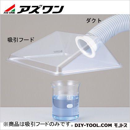 アズワン 吸煙・脱臭装置吸引フード 420×320mm 1-5928-14