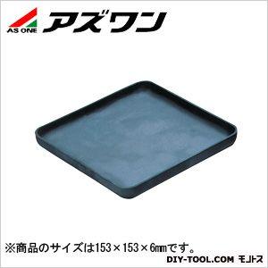 アズワン トレイ(Sic) 150角用蓋 153×153×6mm 5-5602-11 1 個