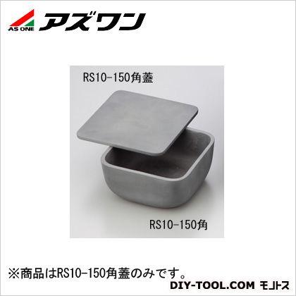 アズワン トレイRS10-150角用蓋 153×153×6mm 1-3803-11