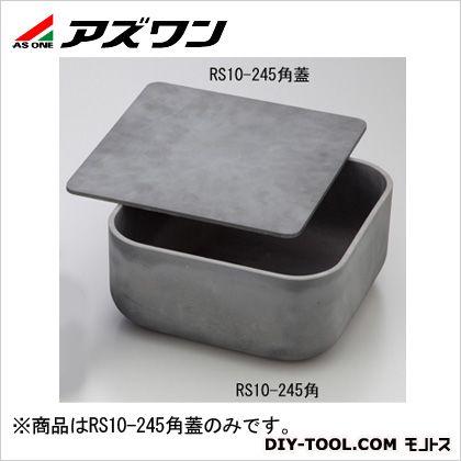 アズワン トレイRS10-245角用蓋 248×248×6mm 1-3803-12