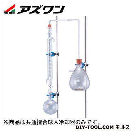 アズワン 共通摺合球入冷却器 (アーリン氏タイプ) 300mm 1-4325-02 1 個