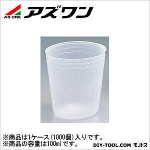 アズワン ディスポカップ 100ml (5-077-11) 1ケース(1000個入)