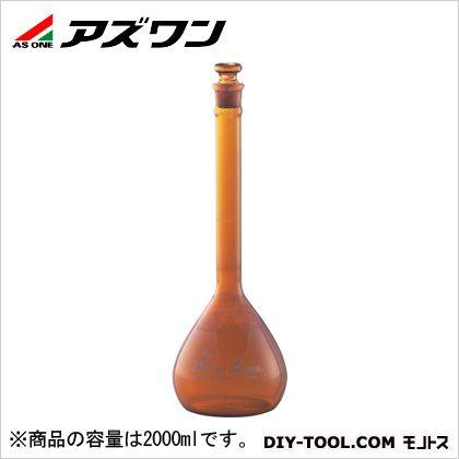 アズワン メスフラスコ 高精度 茶 2000ml (1-8565-31) 1個