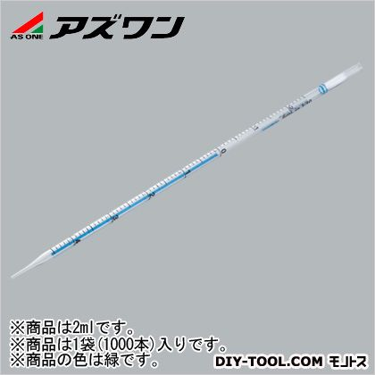 アズワン ストリペット 緑 2ml 1-140-02 1袋(1000本入)