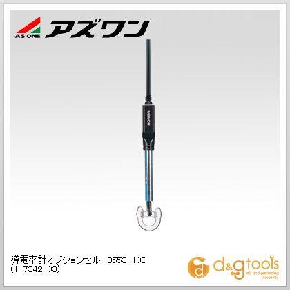 アズワン 導電率計オプションセル 3553-10D (1-7342-03)