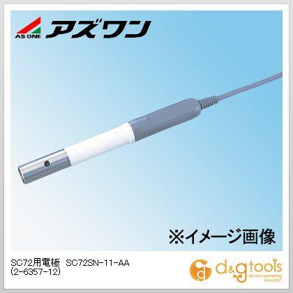 (2-6357-12) SC72SN-11-AA SC72用電極 アズワン