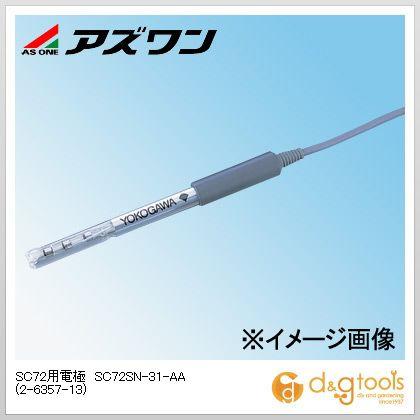 アズワン SC72用電極 SC72SN-31-AA (2-6357-13)
