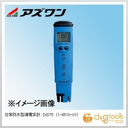 アズワン 日常防水型導電率計 DiST5 (1-6510-01)