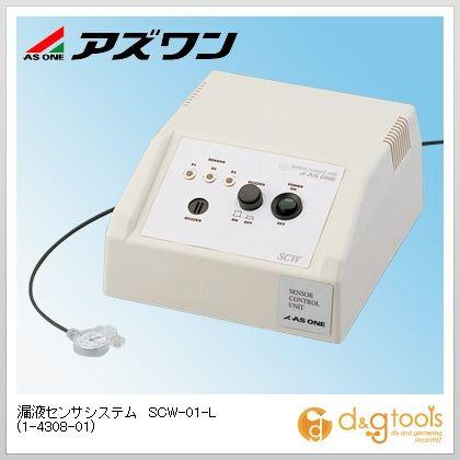 アズワン 漏液センサシステム SCW-01-L (1-4308-01)