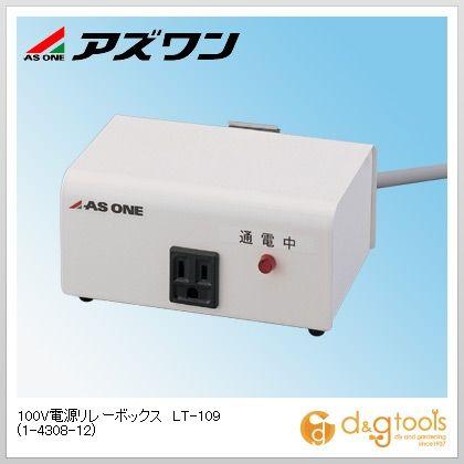 アズワン 100V電源リレーボックス LT-109 (1-4308-12)