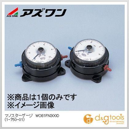 アズワン マノスターゲージ WO81FN300D (1-750-01)