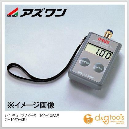 アズワン ハンディ・マノメータ 100-102AP (1-1059-05)