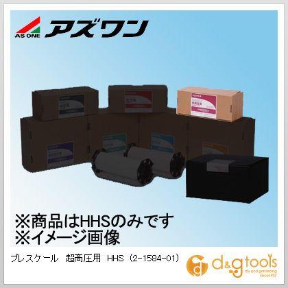 アズワン プレスケール 超高圧用 HHS (2-1584-01)
