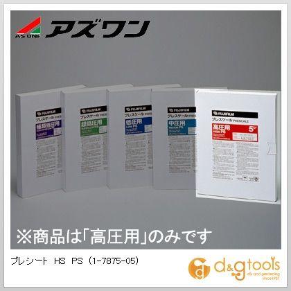 本日の目玉 流行 アズワン プレシート HS 5枚 PS 1-7875-05
