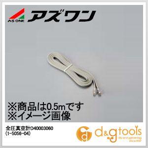 アズワン 全圧真空計D40003060 (1-5056-04)
