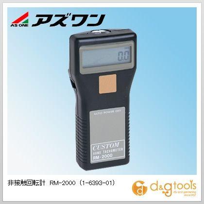 アズワン 非接触回転計 RM-2000 (1-6393-01)