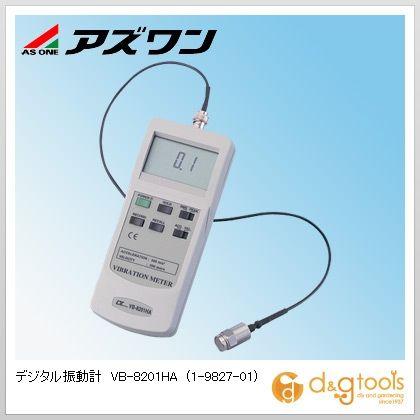 アズワン デジタル振動計 VB-8201HA (1-9827-01)