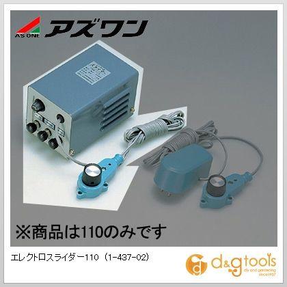 アズワン エレクトロスライダー110 (1-437-02)