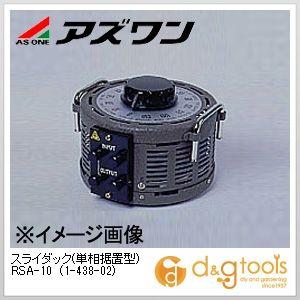 アズワン スライダック(単相据置型)RSA-10 (1-438-02)