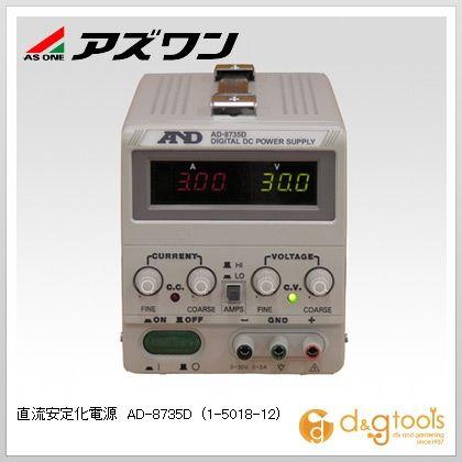 アズワン 直流安定化電源 AD-8735D (1-5018-12)
