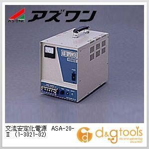 アズワン 交流安定化電源 ASA-20-II (1-3021-02)