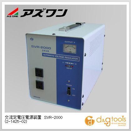 アズワン 交流定電圧電源装置 SVR-2000 (2-1425-02)