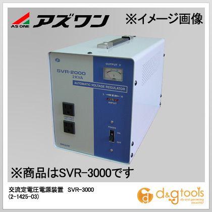アズワン 交流定電圧電源装置 SVR-3000 (2-1425-03)