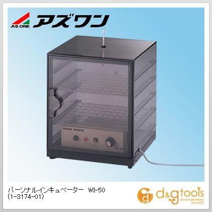 アズワン パーソナルインキュベーター WI-50 WI-50 1-3174-01, 最新発見:e22fc916 --- officewill.xsrv.jp