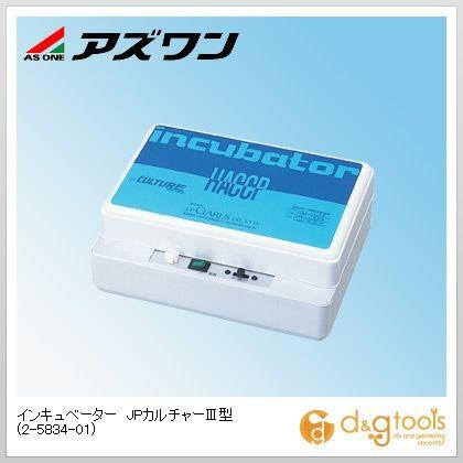 アズワン インキュベーター JPカルチャーIII型  2-5834-01