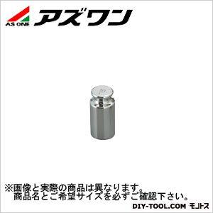 アズワン 標準分銅 F-2級 質量校正付 (1-2360-21)