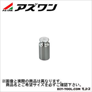 アズワン 標準分銅 F-2級 質量校正付 (1-2360-22)