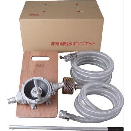 アクアシステム ハンドダイヤフラムポンプ非常用セット KT-HDOS-32ALB